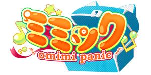 耳の中が大パニック ダミヘアプリ最新作『ミミック~omimi panic~』が登場(C) Visualworks. All Rights Reserved.