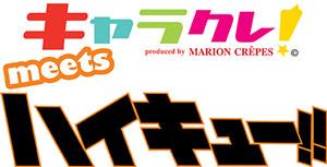 アニメ『ハイキュー!!』のクレープ屋が期間限定でオープン (C) 古舘春一/集英社・「ハイキュー!!」製作委員会・MBS