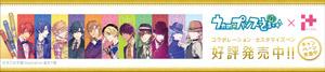 『うたの☆プリンスさまっ♪ × i+』発売記念キャンペーン実施 (C) SAOTOME GAKUEN Illust.CHINATSU KURAHANA