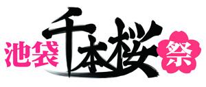 ボカロ曲『千本桜』のノベライズ最新刊が3月7日に発売 記念イベント「池袋 千本桜祭」も開催決定 (C)WhiteFlame/一斗まる (C)Crypton Future Media, INC. www.piapro.net