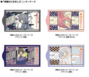 TVアニメ『神様はじめました◎』のキーケースが発売 (C) 鈴木ジュリエッタ/白泉社・神様はじめました製作委員会2015