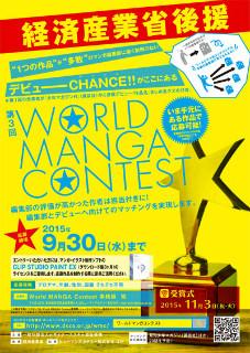 「World MANGA Contest」