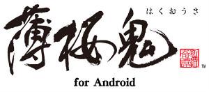 『薄桜鬼』(C) IDEA FACTORY/DESIGN FACTORY
