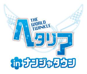 「ヘタリア The World Twinkle in ナンジャタウン」