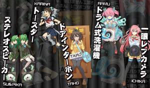 『家電少女』 (C)Aniplex Mobile (C)2015 T-ARTS