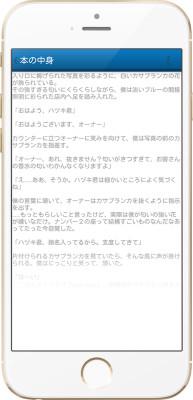 アプリ『夢小説フォレスト図書館』(C)Visualworks