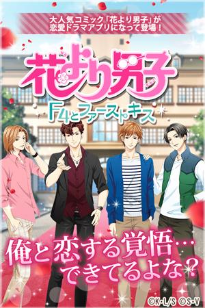 ボルテージ最新作 恋愛ドラマアプリ「花より男子~F4とファーストキス~」の事前登録開始(C)集英社・ボルテージ