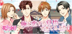 恋愛ドラマアプリ最新作「花より男子~F4 とファーストキス~」配信開始 (C)集英社・ボルテージ