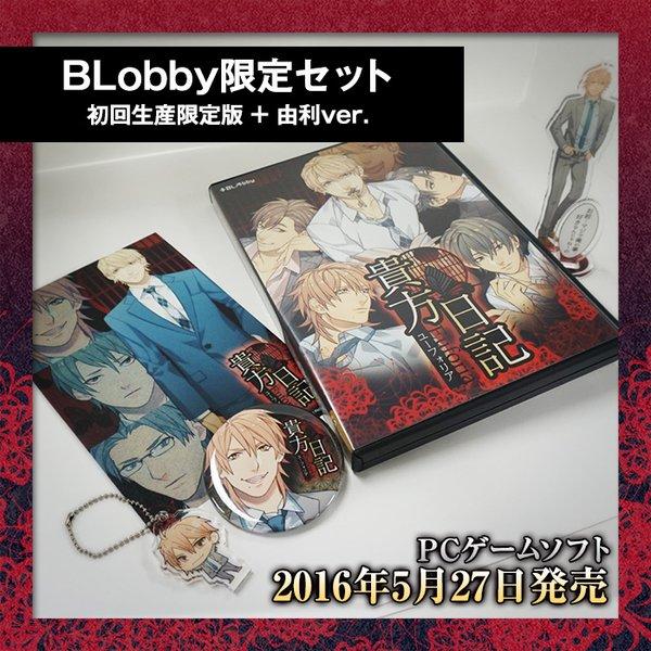 貴方日記BLobby限定セット