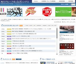 メディアファクトリーが角川グループホールディングスの傘下に