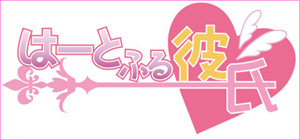 話題のイケメン鳩ゲーム「はーとふる彼氏」ラジオ化決定 パーソナリティは浅沼晋太郎と野島裕史