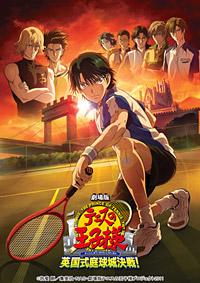 「劇場版 テニスの王子様 英国式庭球城決戦!」DVD化決定 初回限定版も