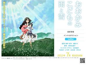 「サマーウォーズ」の細田守監督最新作「おおかみこどもの雨と雪」発表、公式サイトオープン