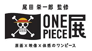 「ONE PIECE展」大阪で開催決定
