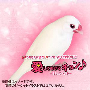 森川智之に飼われたい!ペットになって愛され生活を体験するドラマCDが3月に発売