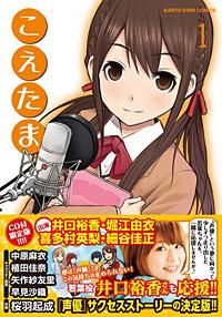 井口裕香・堀江由衣ら出演ドラマCDも 声優原案漫画『こえたま』第1巻発売