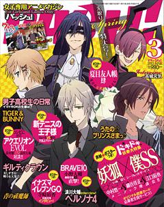 「妖狐×僕SS」が表紙巻頭特集 PASH!3月号発売