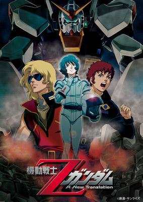 『機動戦士Zガンダム』劇場版三部作がついにBlu-rayで発売決定