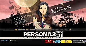 PSP版「ペルソナ2 罰」公式サイトが本日オープン