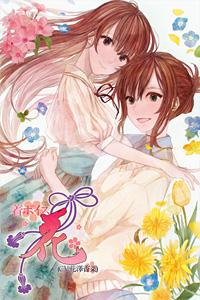 花澤香菜サイン色紙が当たるスマフォアプリ『花』キャンペーン開始