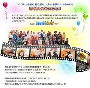 コスプレ上級者も初心者も大人も子供もわんちゃんも!横浜でコスプレイベント開催