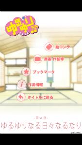 Android版「ゆるゆり♪♪絵コンテアプリ」第2話が配信開始