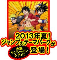 """""""週刊少年ジャンプ""""のテーマパーク、名称が「J-WORLD TOKYO」に決定 公式サイトオープン"""