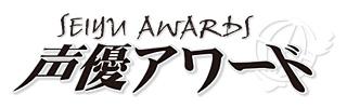 『第八回 声優アワード』、主演男優賞に昨年につづいて梶 裕貴、主演女優賞に佐藤利奈