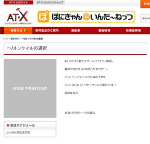 東京エンカウントの後番組か 中村悠一、内田真礼出演ゲームバラエティがAT-Xで放送決定