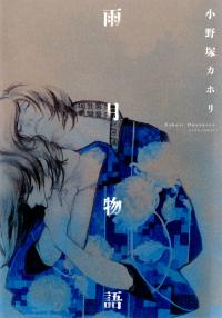 人は愛しすぎると鬼になる―小野塚カホリが描く「雨月物語」など DAITO COMICSより新刊が本日発売