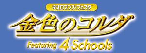 『金色のコルダ』10周年!スペシャルイベント開催が決定 星奏学園ほか各校ごとに開催