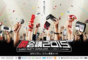 ニコニコゲーム実況とゲーム大会の祭典「闘会議2015」2015年1月開催