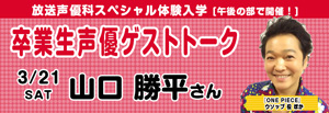 専門学校東京アナウンス学院 放送声優科 体験入学にて山口勝平さんのトークショーを開催
