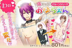 BL専門SNS『BLobby』から半裸な風船発売 価格は801円