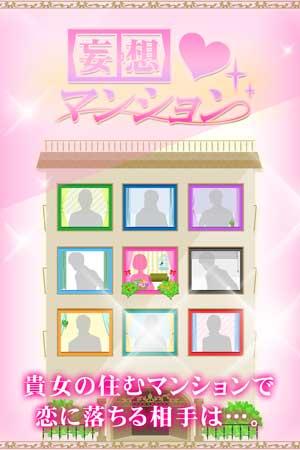 自分好みの「彼」と恋愛できる新感覚乙女ゲーム『妄想マンション』に新機能追加