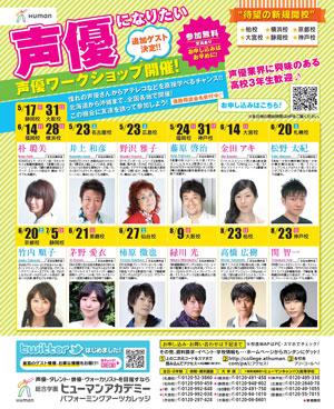 柿原徹也さん、野沢雅子さん、朴璐美さんなど豪華声優陣出演の「声優ワークショップ」を開催中