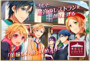 カレと最高のレストランを作る新作スマホアプリ「東京乙女レストラン」6月10日より配信開始