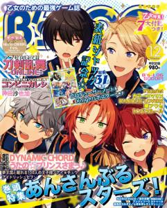 『あんさんぶるスターズ!』を大特集 「B's-LOG」最新号発売