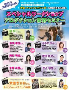 関智一、大原さやか、井上和彦ら豪華声優陣出演「声優ワークショップ」開催