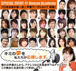 お申込み迫る! 柿原徹也さん、豊永利行さん、伊瀬茉莉也さんなど豪華声優陣出演の「声優ワークショップ」を開催中