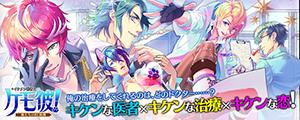 "BL恋愛シミュレーションゲーム ""俺!シリーズ"" 最新作「ケモ彼!~俺達のBL病棟~」の事前登録開始"