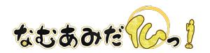 仏の御心に触れるアドベンチャーカードゲーム『なむあみだ仏っ!』登場キャラクタービジュアル三弾公開
