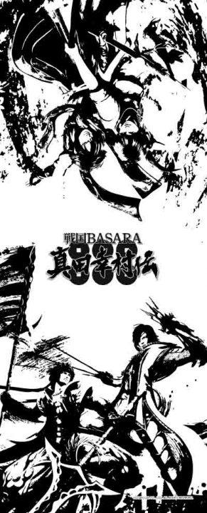 戦国BASARA