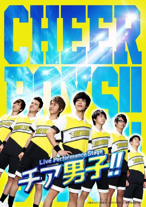 Live-Performance-Stage「チア男子!!」_mv