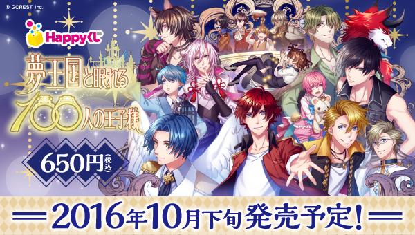 yume100_banner
