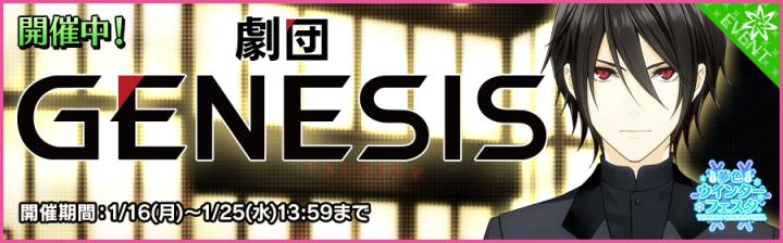 バナー_劇団GENESIS