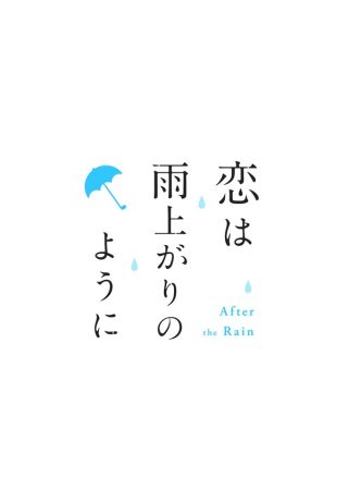 恋雨ロゴ_0222_f2