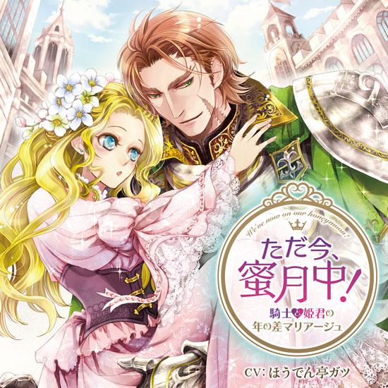 ただ今、蜜月中! 騎士と姫君の年の差マリアージュ