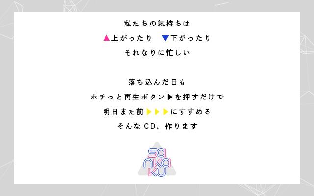 原点に立ち返るシチュエーション/ドラマCDの新レーベル「sankaku」ティザーサイトを公開!