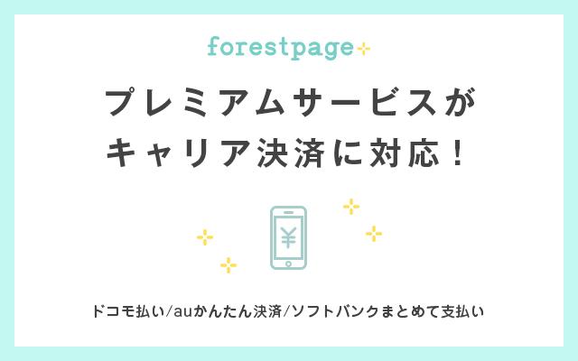 フォレストページ+